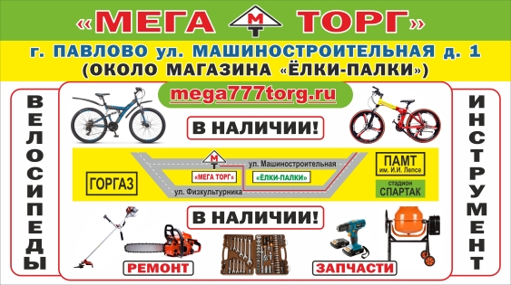 МегаТорг_баннер 5350х3000