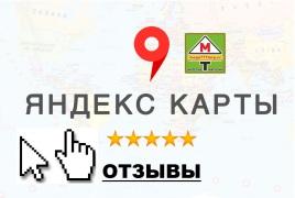 podnyatie-rejtinga-na-yandeks-kartah-6