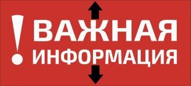 vazhnaya_informaciya-01 - копия - копия