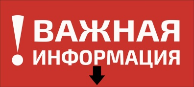 vazhnaya_informaciya-01 - копия