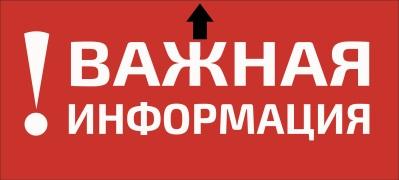 vazhnaya_informaciya-01