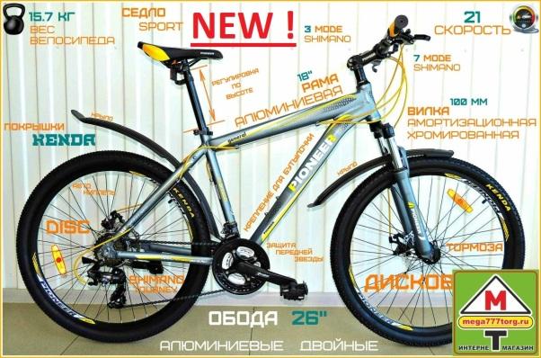 Велосипед Пионер ал