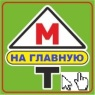 МегаТорг_НАКЛЕЙКА 60х60 м
